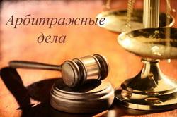арбитражные дела