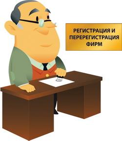 регистрация компании или фирмы