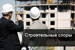 строительные дела